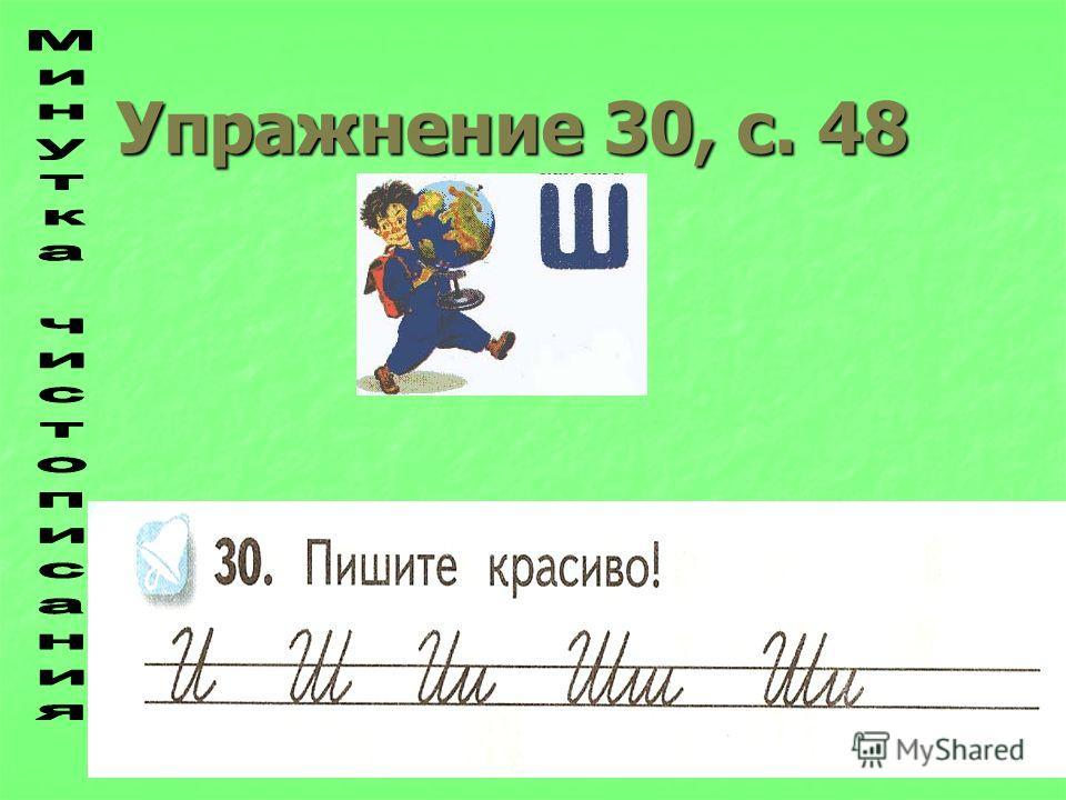 Упражнение 30, с. 48