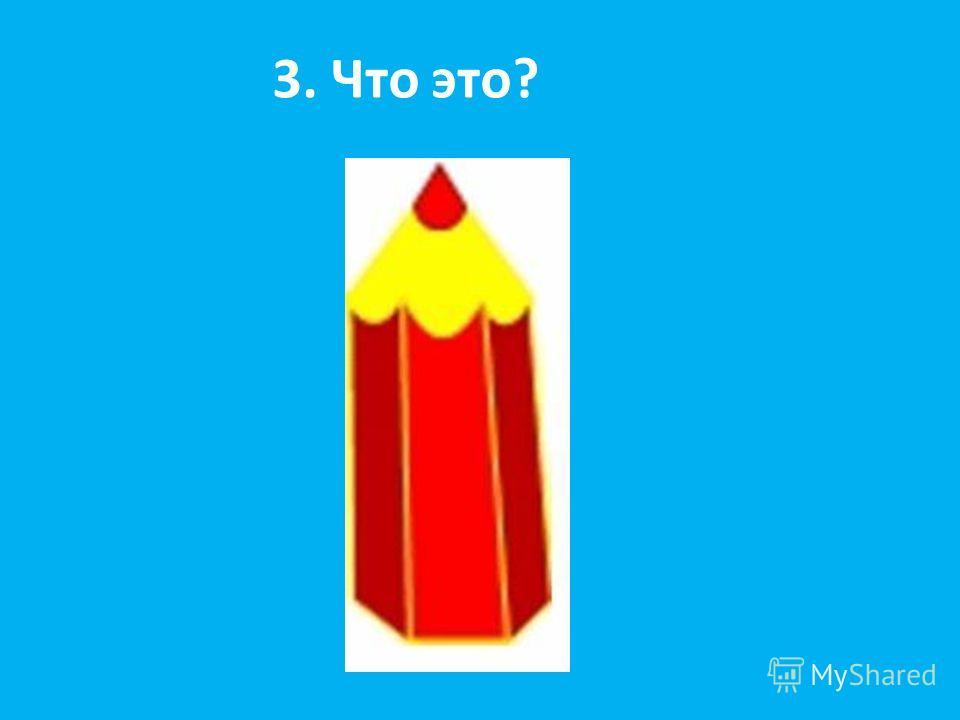 3. Что это?