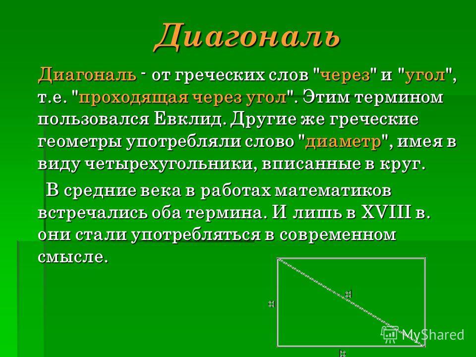 Диагональ Диагональ - от греческих слов