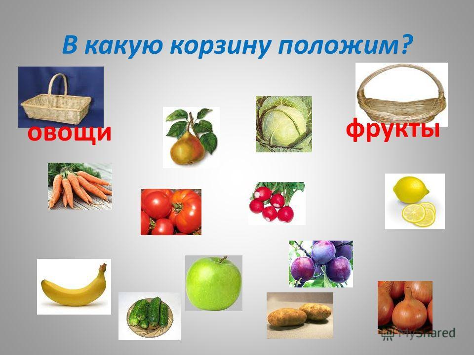 В какую корзину положим? овощи фрукты