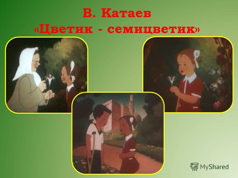 В. Катаев «Цветик - семицветик»