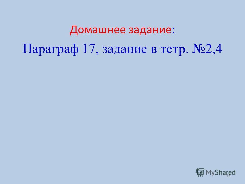 13 Домашнее задание: Параграф 17, задание в тетр. 2,4