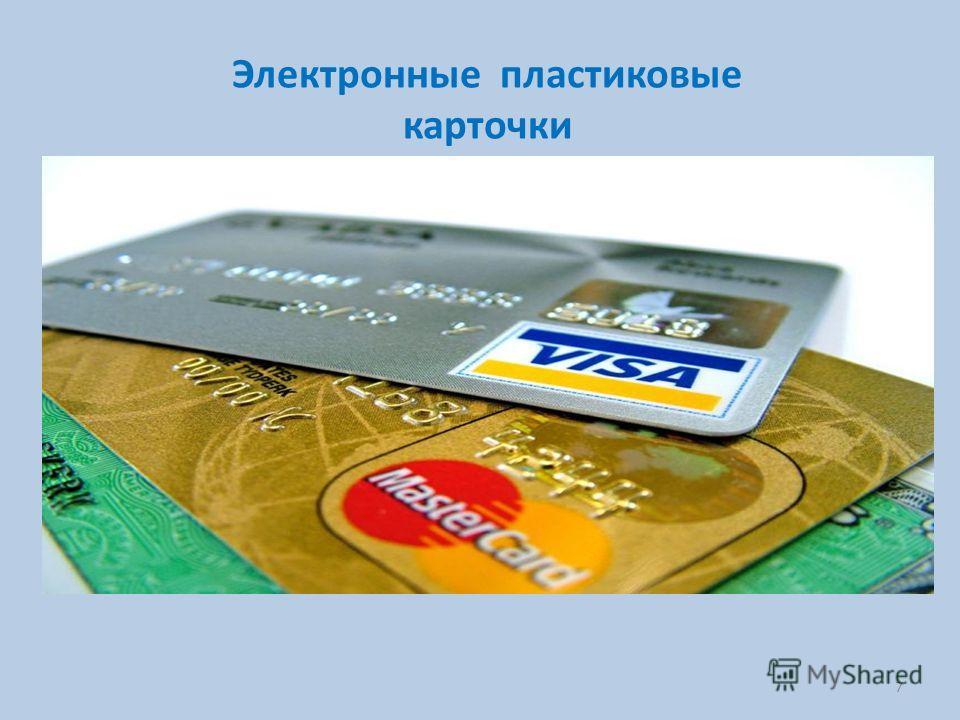 7 Электронные пластиковые карточки