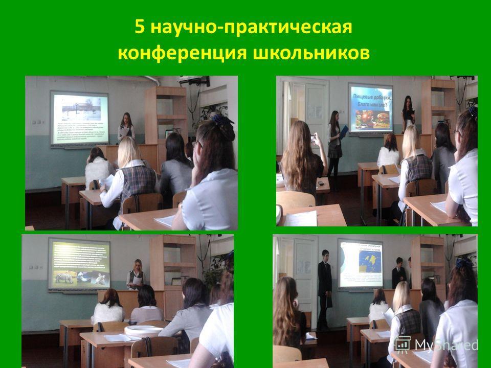 5 научно-практическая конференция школьников