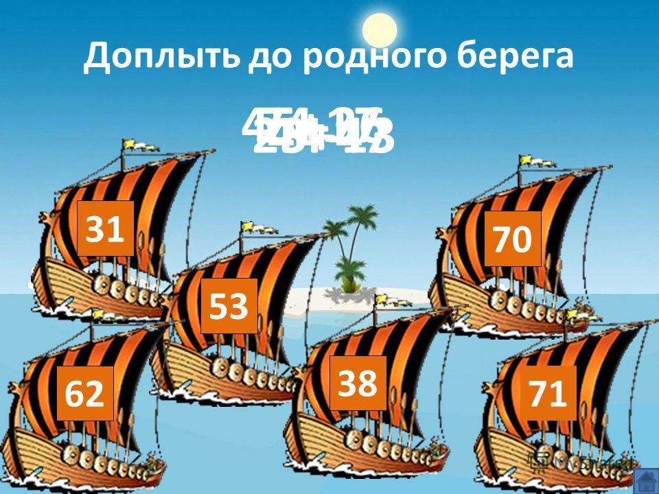 Незадачливый математик 78-61=15 51+49=99 24+67= 91-25=64 70-34=36 17 100 66 91 36