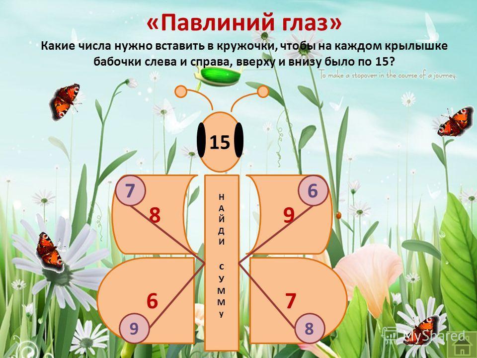 Числовая бабочка 50 14 5 26 5 НАЙДИ сУММу НАЙДИ сУММу 70 35 НАЙДИ сУММу НАЙДИ сУММу 15 10