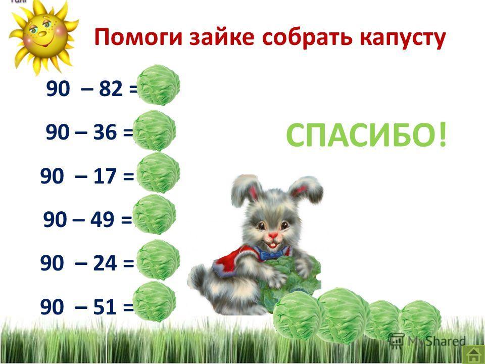 Кот-рыболов 100 – 32= 68 100 – 58 = 42 100 – 12 = 88 100 – 56 = 44 100 – 25 = 75 100 – 73 = 27 100- 82 = 18 100 - 36 = 64 100 – 17 = 83 100 - 44 = 56