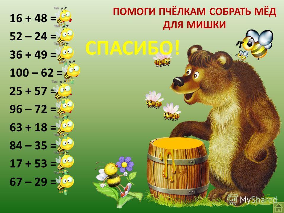 Помоги зайке собрать капусту 90 – 82 = 8 90 – 36 = 54 90 – 17 = 73 90 – 49 = 41 90 – 24 = 66 90 – 51 = 39 СПАСИБО!