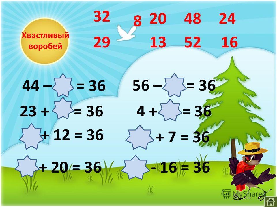 Помоги гномику посчитать примеры 50 – 21= 50 – 25= 50 – 28= 50 – 31= 50 – 37= 50 – 42= 50 – 14= 50 – 19= 27 44 33 36 25 8 2913 31 19 22 СПАСИБО !