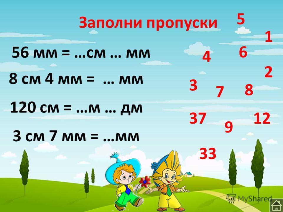 Угадай спрятанное число 35 + 27 = 62 68 – 45 = 23 50 + 17 = 67 53 – 22= 31 19 + 61 = 80 95 – 26 = 69 32 + 19 = 51 100 - 14= 86