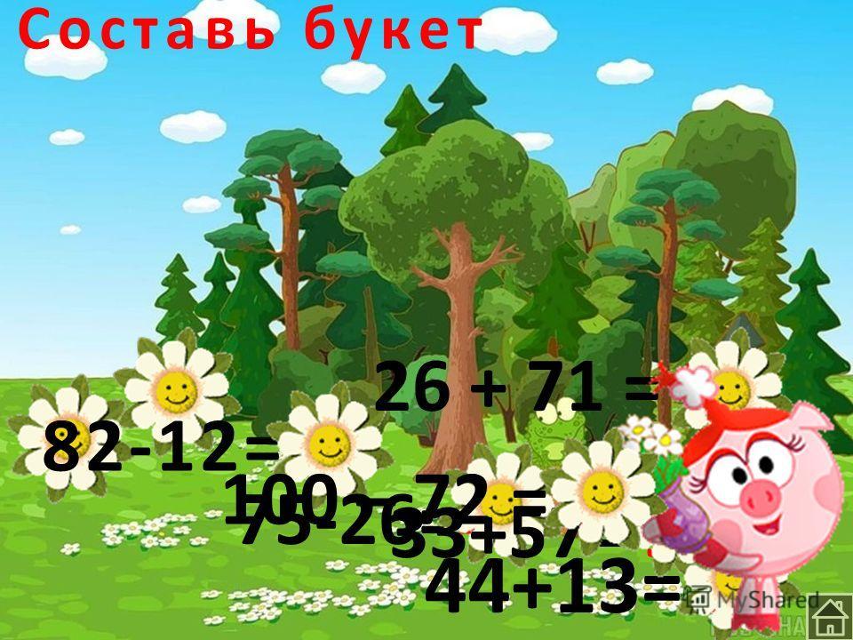 Точно по курсу 18+13= 31 44+27= 71 23+35= 58 53-47=6 71+18=89 56-25=31 78-39=39 81-13=68