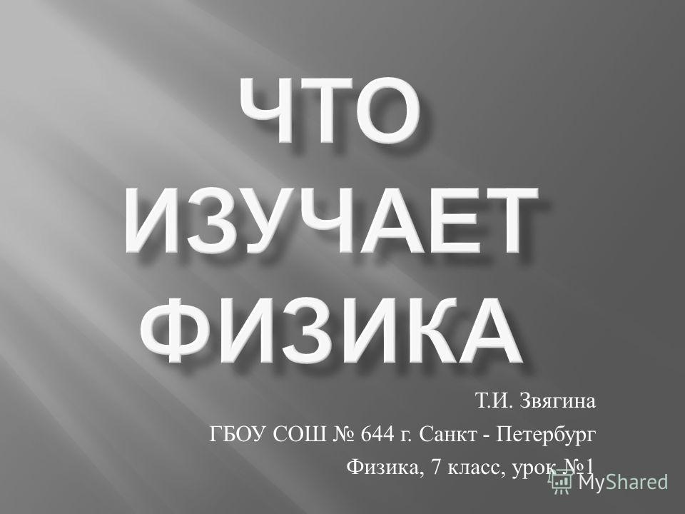 Т. И. Звягина ГБОУ СОШ 644 г. Санкт - Петербург Физика, 7 класс, урок 1