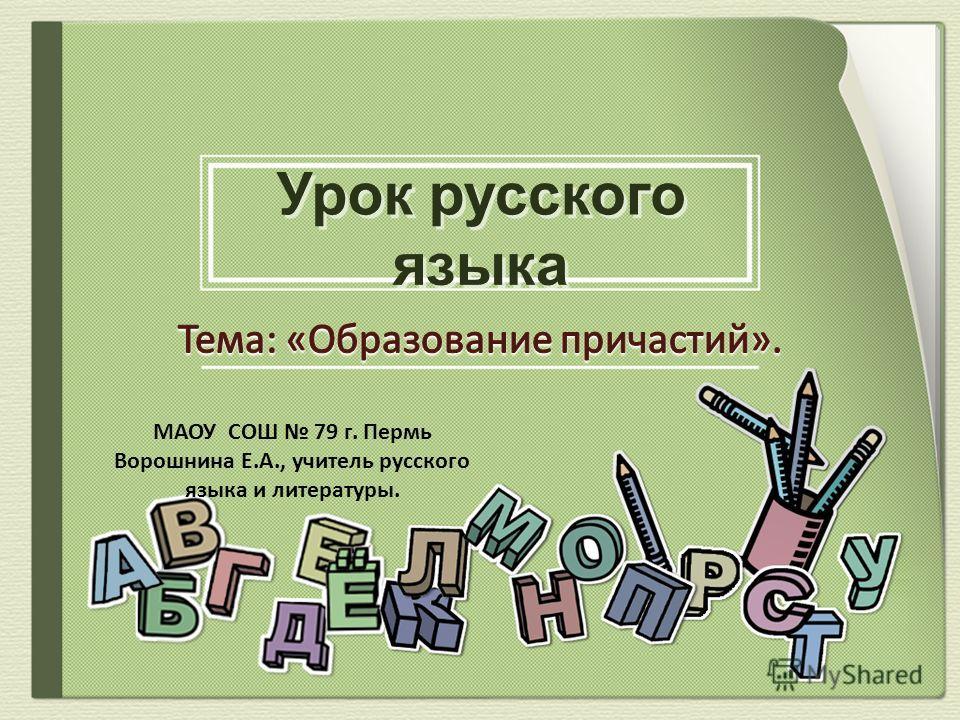 МАОУ СОШ 79 г. Пермь Ворошнина Е.А., учитель русского языка и литературы.