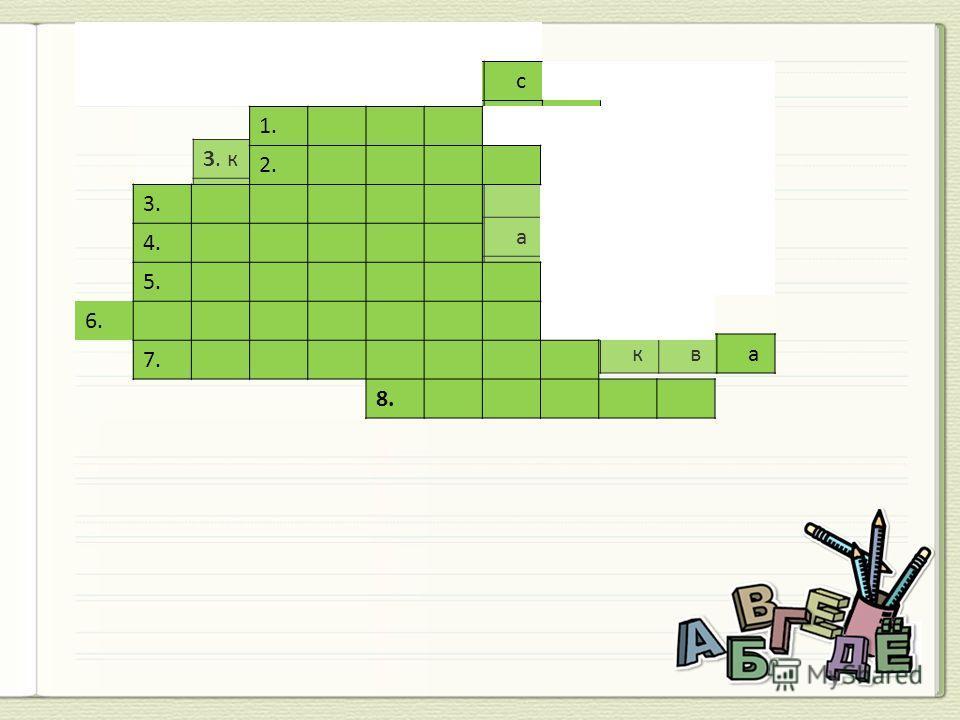 1. к в а с 2. т ы к в а 3. к л ю к в а 4. б у к в а 5. к в а д р а т 6. к в а р т и р а 7.к в а к у ш к а 8.м о с к в а 1. 2. 3. 4. 5. 6. 7. 8.
