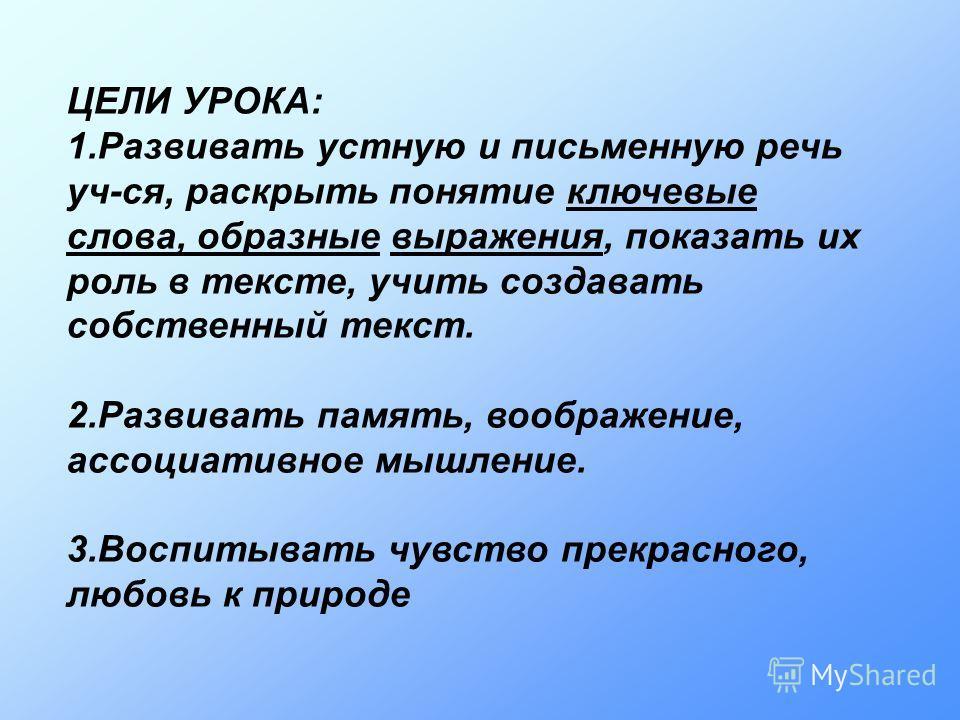 Урок по русскому языку в 5 кл.