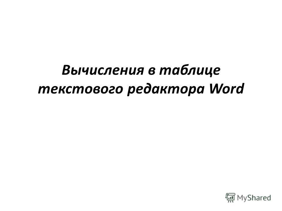 Вычисления в таблице текстового редактора Word
