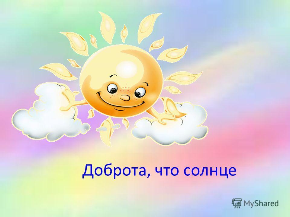 Доброта, что солнце