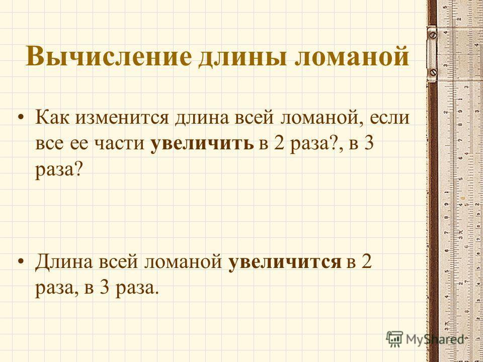 ВЫЧИСЛЕНИЕ ДЛИНЫ ЛОМАНОЙ А В С О Н Длина ломаной=АВ+ВС+СО+ОН