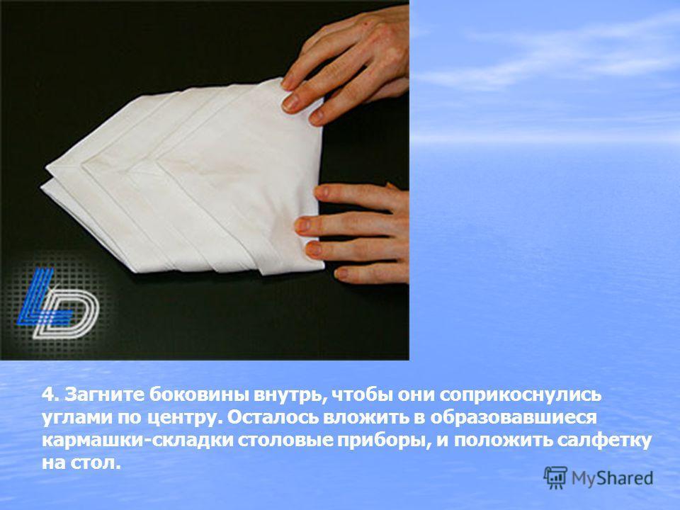 4. Загните боковины внутрь, чтобы они соприкоснулись углами по центру. Осталось вложить в образовавшиеся кармашки-складки столовые приборы, и положить салфетку на стол.