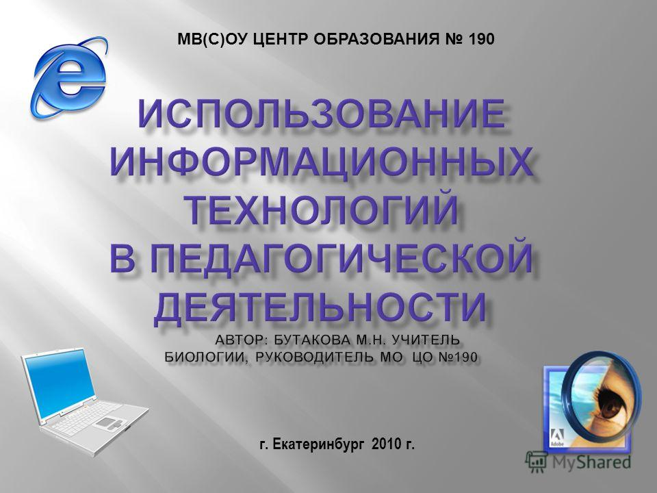 г. Екатеринбург 2010 г. МВ(С)ОУ ЦЕНТР ОБРАЗОВАНИЯ 190