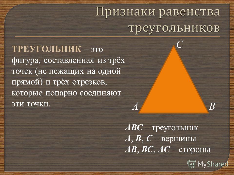 ТРЕУГОЛЬНИК – это фигура, составленная из трёх точек (не лежащих на одной прямой) и трёх отрезков, которые попарно соединяют эти точки. А С В АВС – треугольник А, В, С – вершины АВ, ВС, АС – стороны