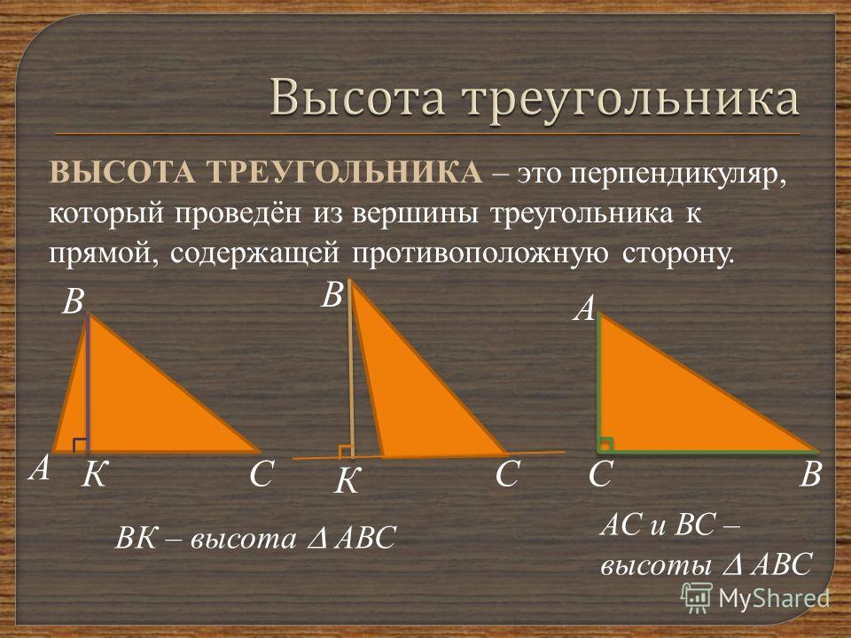 ВЫСОТА ТРЕУГОЛЬНИКА – это перпендикуляр, который проведён из вершины треугольника к прямой, содержащей противоположную сторону. А В СК А С В К ВС ВК – высота АВС АС и ВС – высоты АВС
