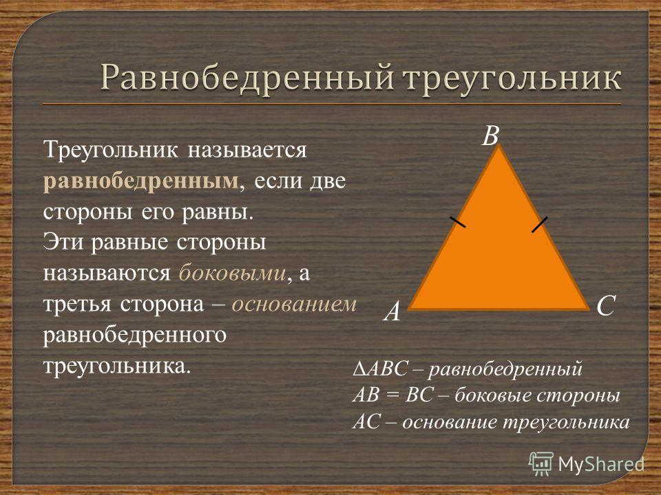 Треугольник называется равнобедренным, если две стороны его равны. Эти равные стороны называются боковыми, а третья сторона – основанием равнобедренного треугольника. А В С А ВС – равнобедренный АВ = ВС – боковые стороны АС – основание треугольника
