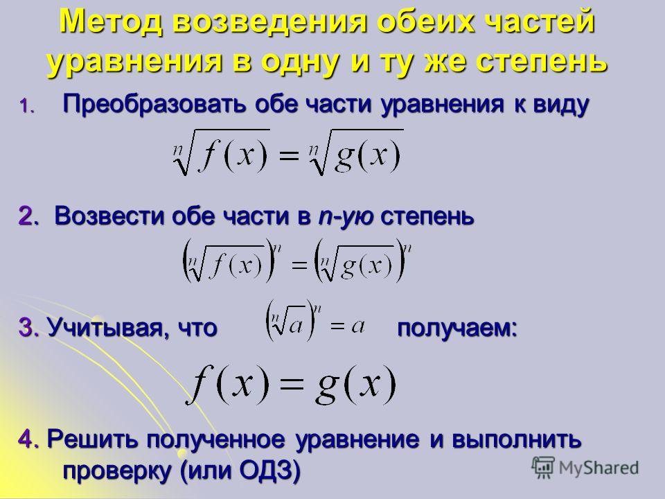 Посторонние корни Основными причинами появления посторонних корней является возведение обеих частей уравнения в одну и ту же чётную степень, расширение области определения и др. Основными причинами появления посторонних корней является возведение обе
