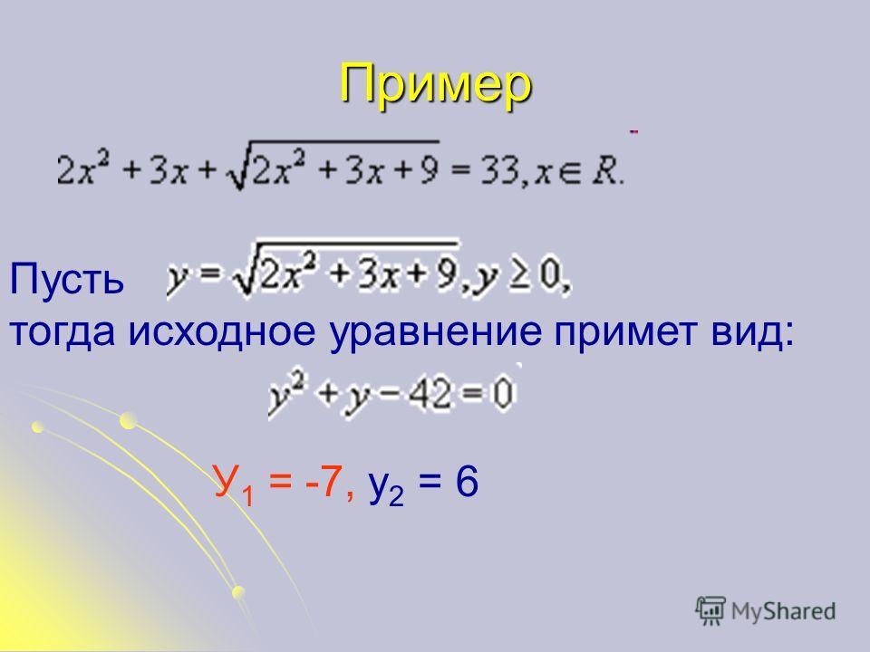 Введение вспомогательной переменной в ряде случаев приводит к упрощению уравнения. Введение вспомогательной переменной в ряде случаев приводит к упрощению уравнения. Чаще всего в качестве новой переменной используют входящий в уравнение радикал. Чаще
