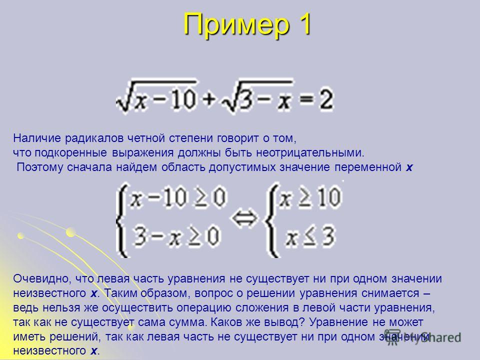 Метод пристального взгляда Этот метод основан на следующем теоретическом положении: Если функция возрастает в области определения и число входит в множество значений, то уравнение имеет единственное решение. Для реализации метода, основанного на этом