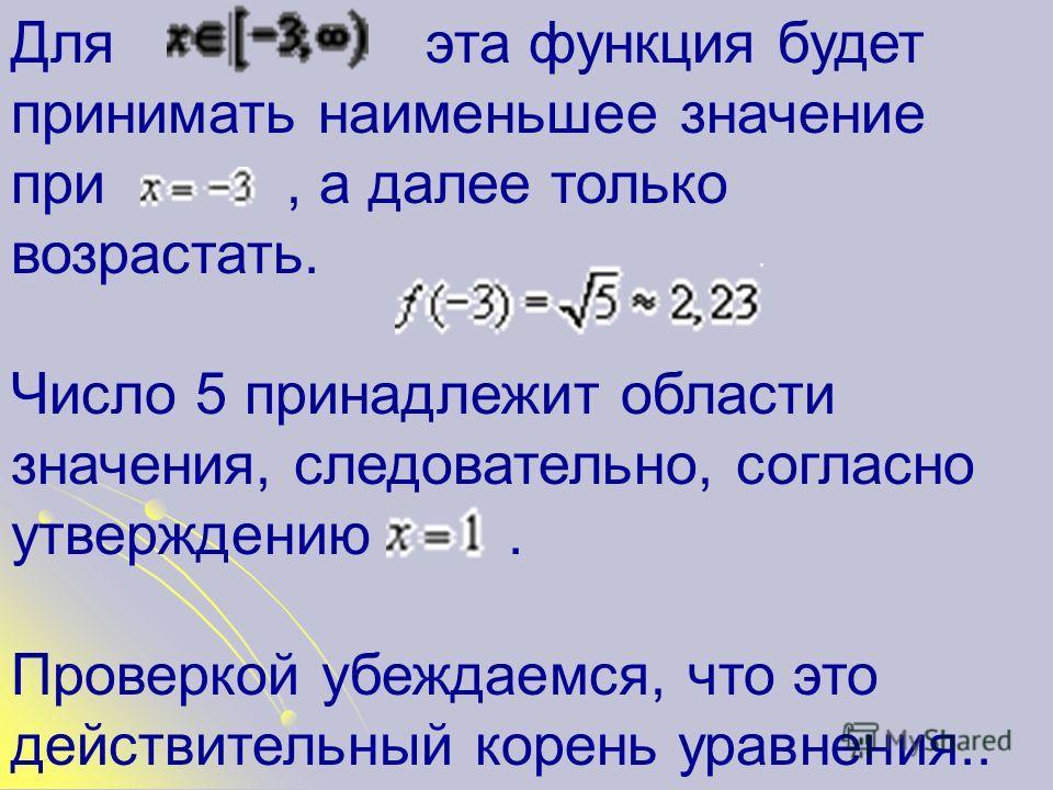 Пример 2 Рассмотрим функцию Найдем область определения данной функции: Данная функция является монотонно возрастающей.