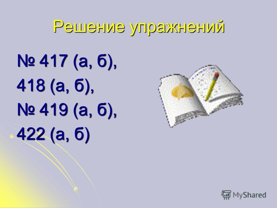 Для эта функция будет принимать наименьшее значение при, а далее только возрастать. Число 5 принадлежит области значения, следовательно, согласно утверждению. Проверкой убеждаемся, что это действительный корень уравнения..