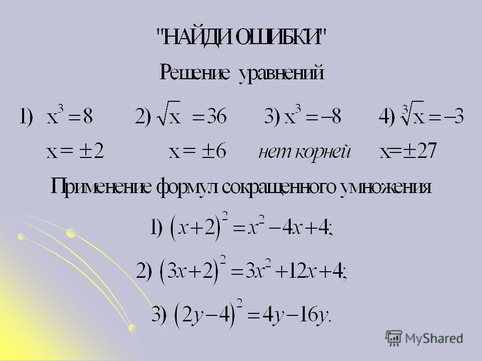 Устная работа Решите уравнения: а) б) в) г) д)