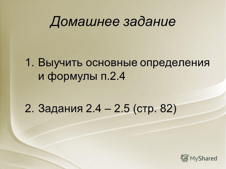 Домашнее задание 1.Выучить основные определения и формулы п.2.4 2.Задания 2.4 – 2.5 (стр. 82)