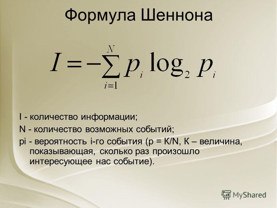 Формула Шеннона I - количество информации; N - количество возможных событий; рi - вероятность i-го события (р = К/N, К – величина, показывающая, сколько раз произошло интересующее нас событие).