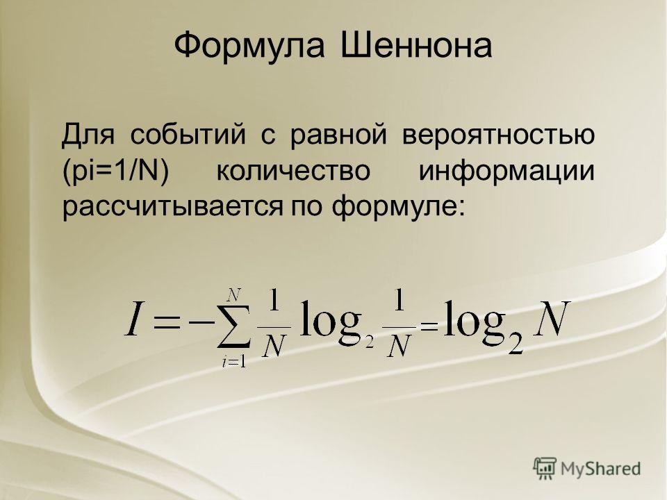 Формула Шеннона Для событий с равной вероятностью (рi=1/N) количество информации рассчитывается по формуле:
