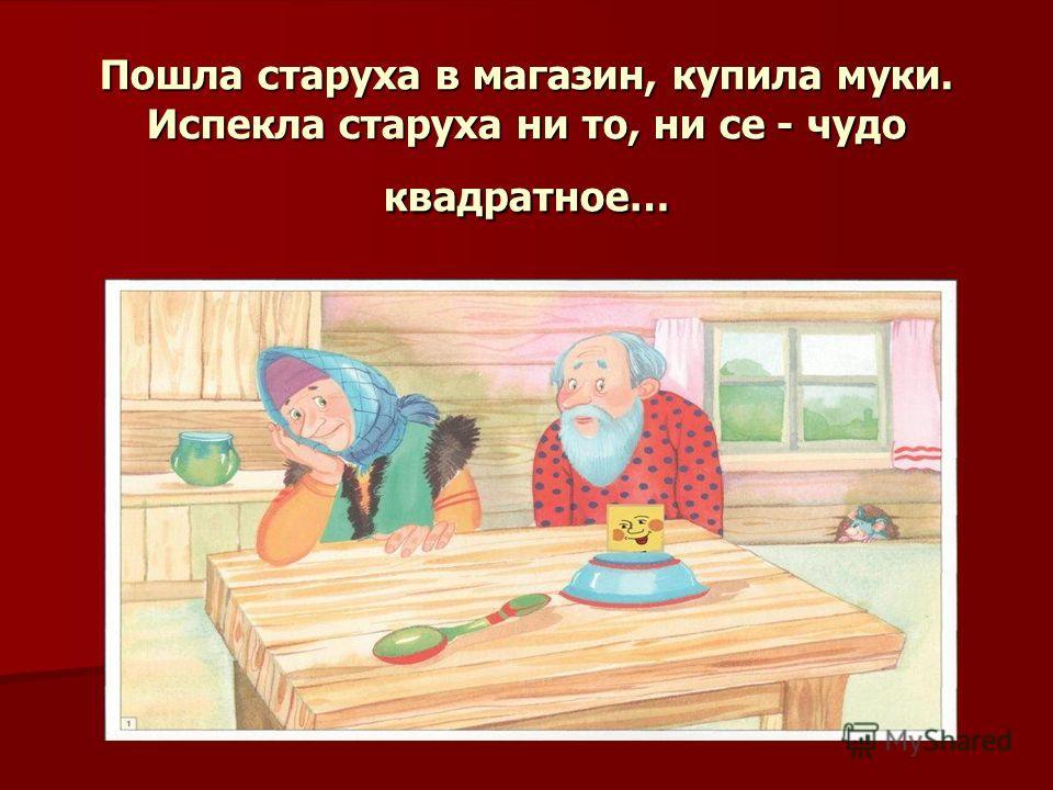 Жил-был старик со старухой. Просит старик: -Испеки, старая, колобок. -Из чего печь-то? Муки нету. -А ты сходи в магазин, купи.