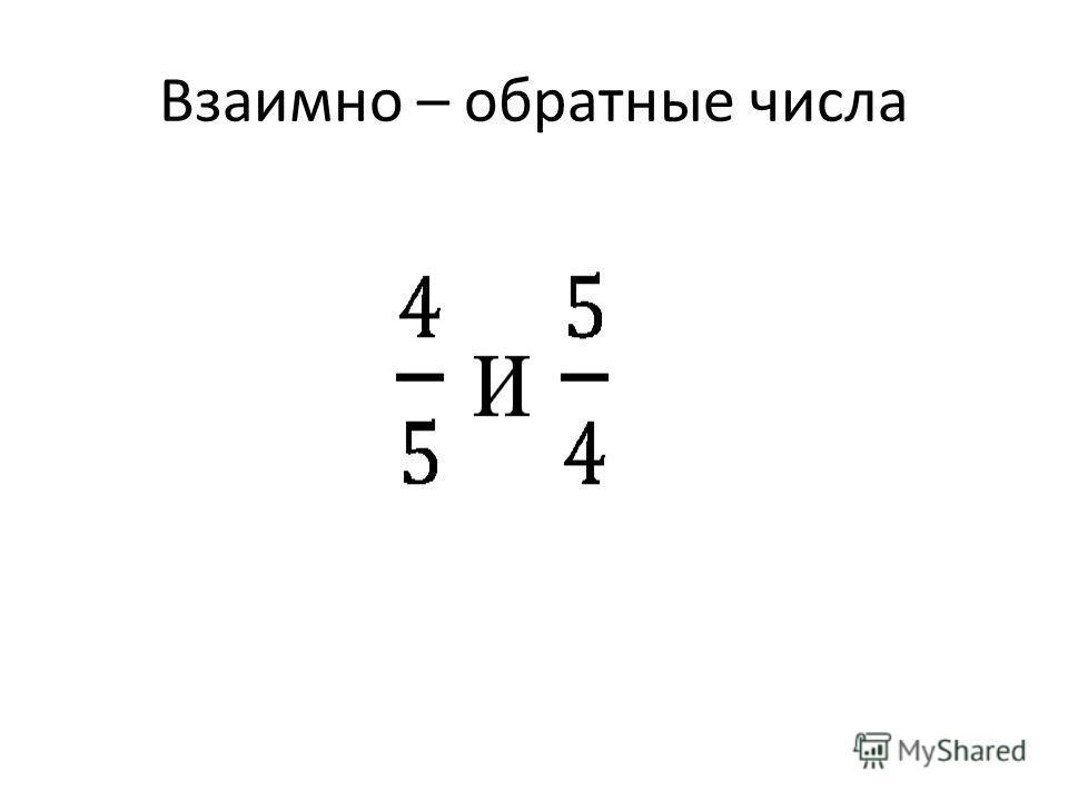 Взаимно – обратные числа