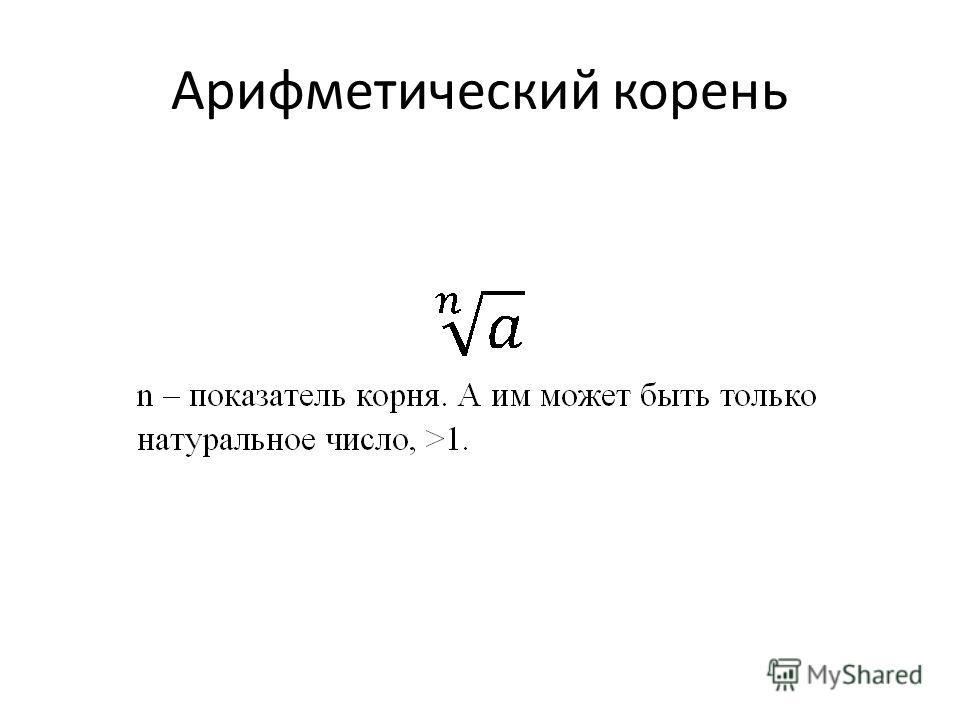 Арифметический корень
