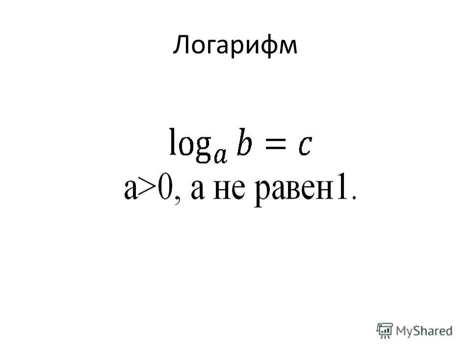 Логарифм
