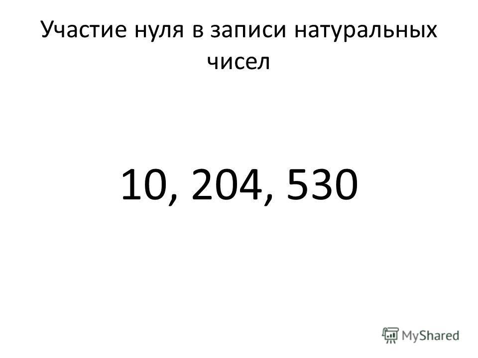 Участие нуля в записи натуральных чисел 10, 204, 530