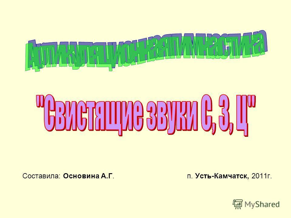 Составила: Основина А.Г. п. Усть-Камчатск, 2011г.