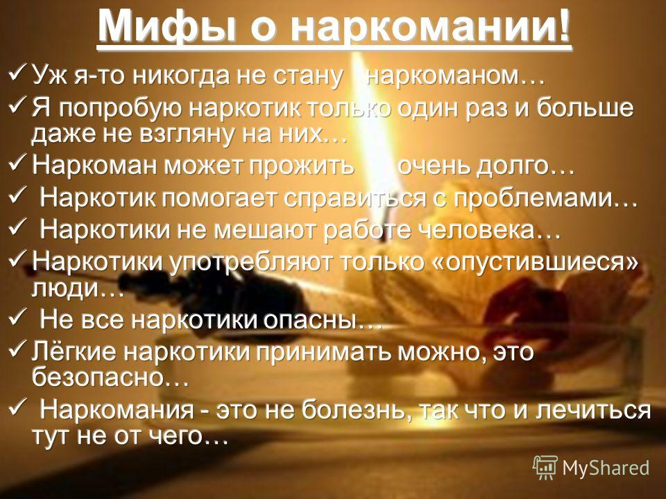 Мифы о наркомании!