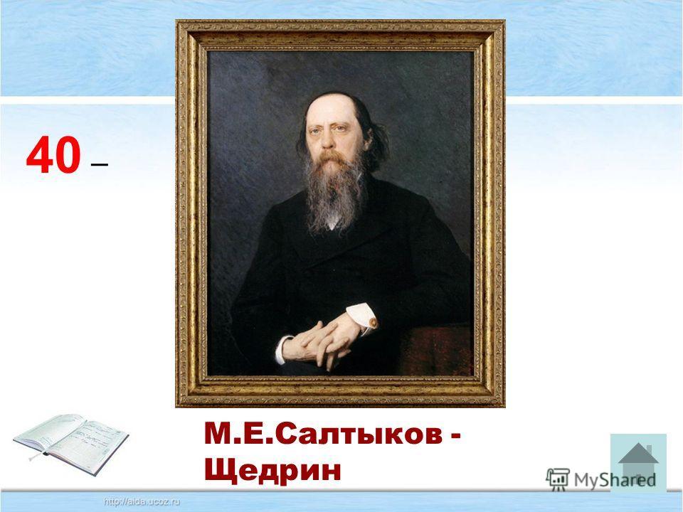 40 – М.Е.Салтыков - Щедрин