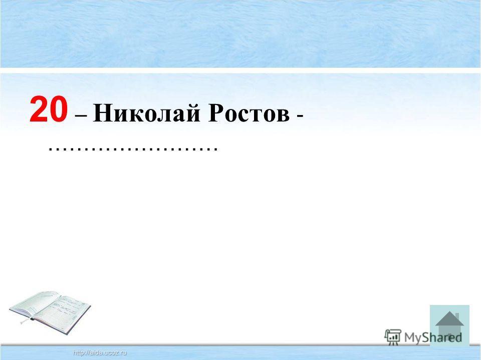 20 – Николай Ростов - ……………………