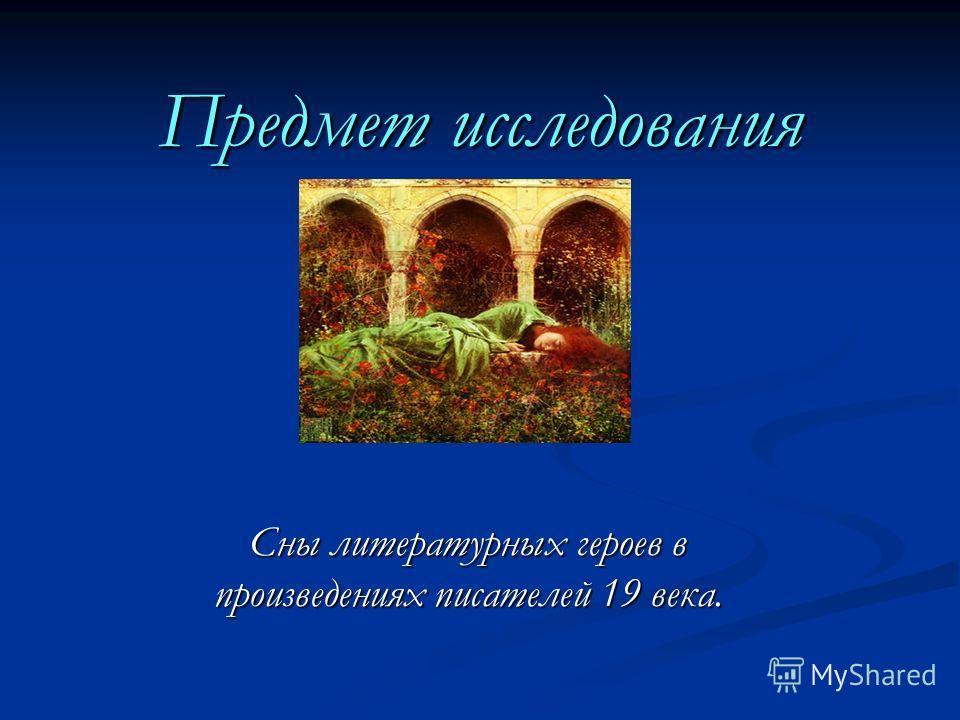 Предмет исследования Сны литературных героев в произведениях писателей 19 века.
