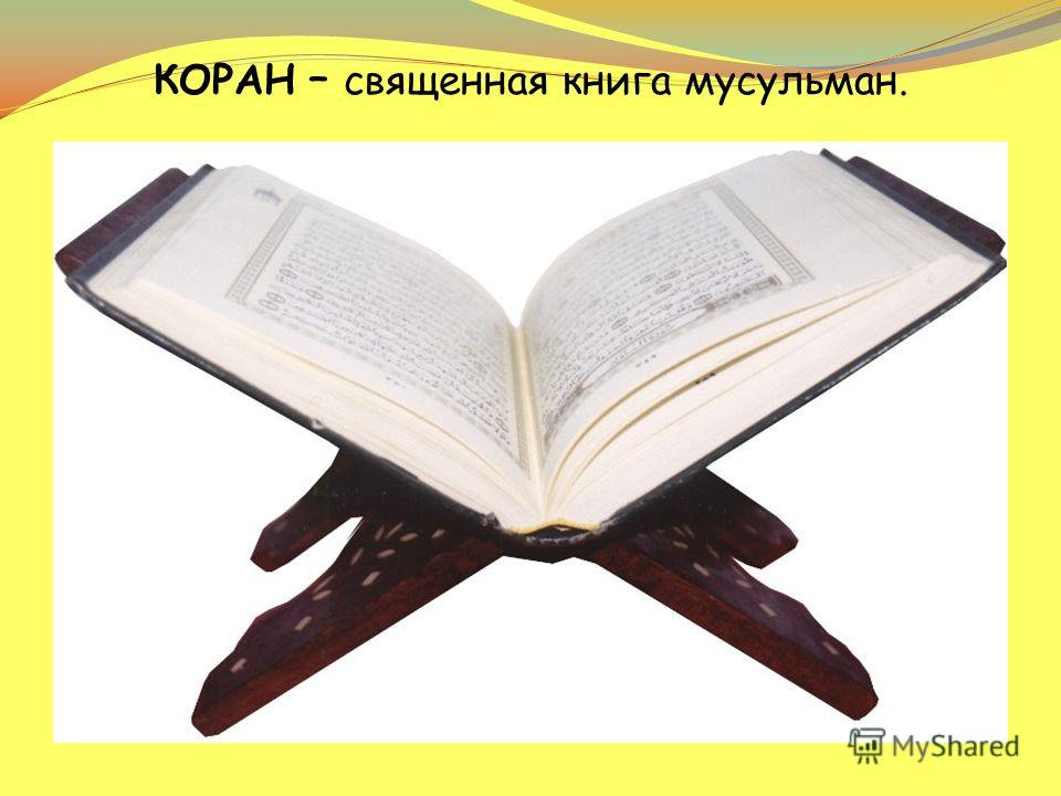 КОРАН – священная книга мусульман.