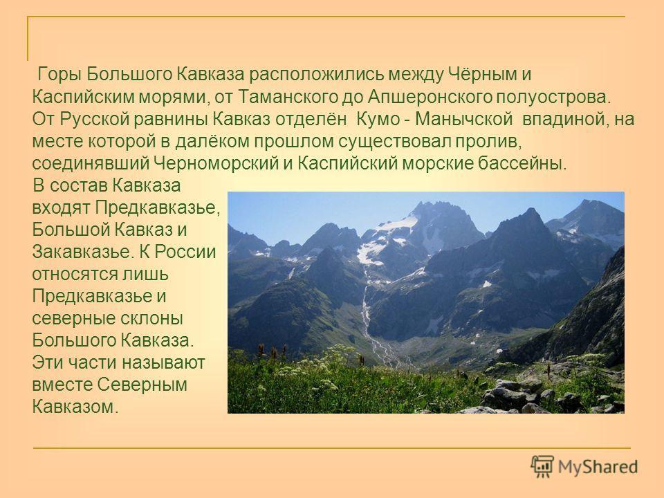 Презентация на тему Кавказ самые высокие горы России Горы  2 Горы