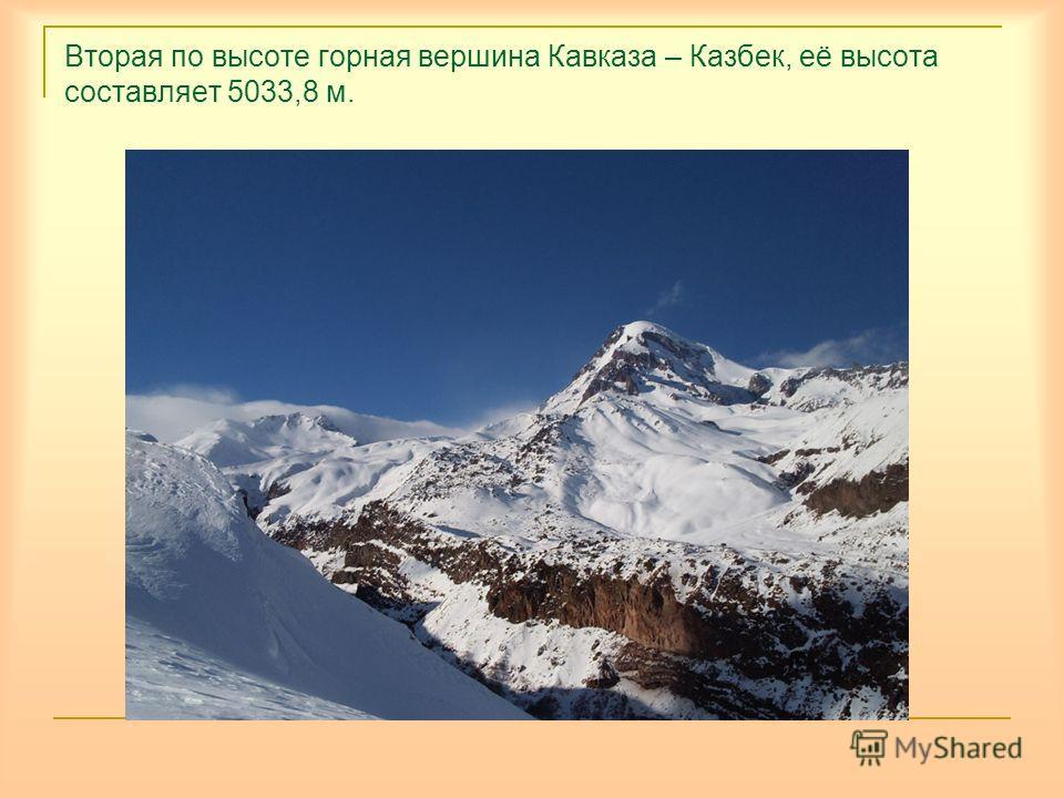 Вторая по высоте горная вершина Кавказа – Казбек, её высота составляет 5033,8 м.