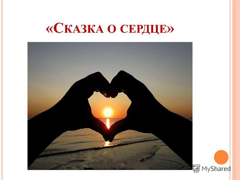«С КАЗКА О СЕРДЦЕ »